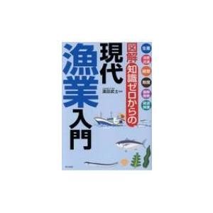 図解 知識ゼロからの現代漁業入門 / 濱田武士  〔本〕