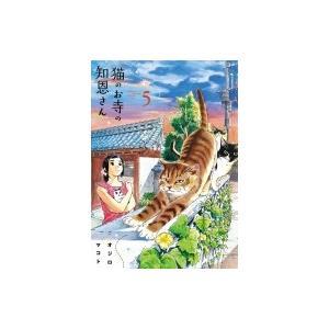 発売日:2017年10月 / ジャンル:コミック / フォーマット:コミック / 出版社:小学館 /...