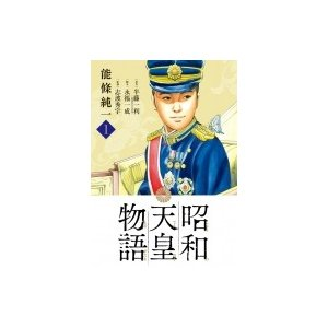昭和天皇物語 1 ビッグコミックス / 能條純一 ノウジョウジュンイチ  〔コミック〕|hmv