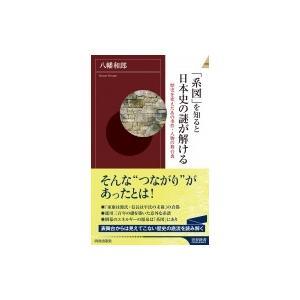「系図」を知ると日本史の謎が解ける 歴史を変えたあの事件・人物の舞台裏 青春新書INTELLIGENCE / 八幡和郎  〔|hmv