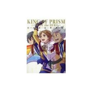 KING OF PRISM -PRIDE the HERO- 公式設定資料集 / ポストメディア編集部   〔本〕|hmv