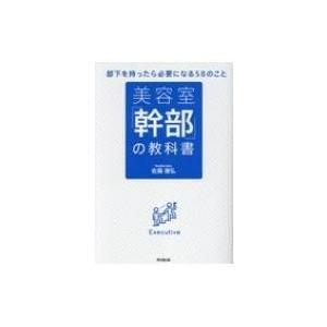 美容室「幹部」の教科書 DO BOOKS / 佐藤康弘  〔本〕