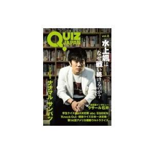 QUIZ JAPAN 古今東西のクイズを網羅するクイズカルチャーブック Vol.8 / 書籍 〔本〕