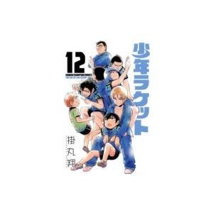 少年ラケット 12 少年チャンピオン・コミックス / 掛丸翔  〔コミック〕
