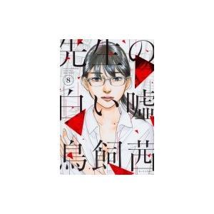先生の白い嘘 8 モーニングkc / 鳥飼茜  〔コミック〕