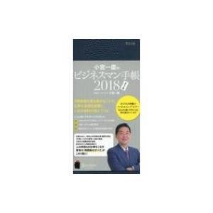 小宮一慶のビジネスマン手帳 2018 / 小宮一慶  〔本〕|hmv