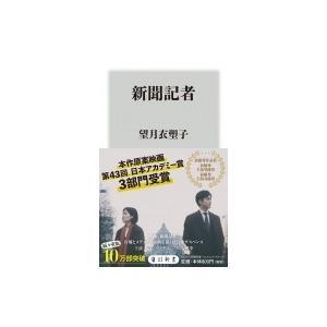 新聞記者 角川新書 / 望月衣塑子  〔新書〕
