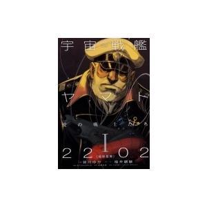 小説 宇宙戦艦ヤマト2202 愛の戦士たち 1 / 皆川ゆか  〔本〕|hmv