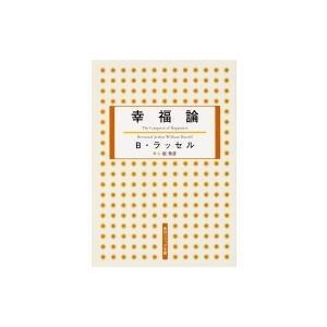 発売日:2017年10月 / ジャンル:哲学・歴史・宗教 / フォーマット:文庫 / 出版社:Kad...