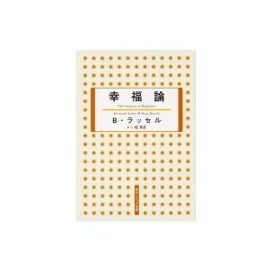 幸福論 角川ソフィア文庫 / 堀秀彦  〔文庫〕