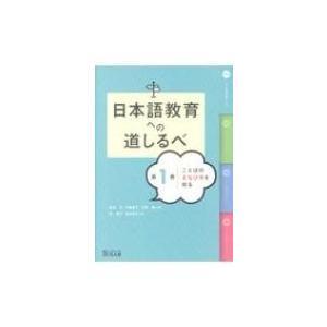 日本語教育への道しるべ 第1巻 ことばのまなび手を知る / 坂本正  〔本〕|hmv