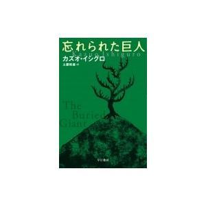 忘れられた巨人 ハヤカワepi文庫【次回入荷予定10月19日】 / カズオ・イシグロ  〔文庫〕|hmv