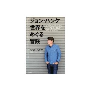 発売日:2017年11月 / ジャンル:社会・政治 / フォーマット:本 / 出版社:星海社 / 発...