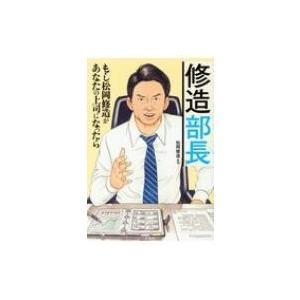 修造部長 もし松岡修造があなたの上司になったら / 松岡修造...