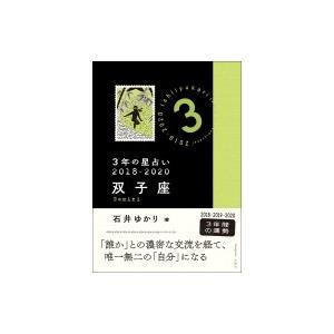 3年の星占い 双子座 2018-2020 / 石井ゆかり 〔本〕