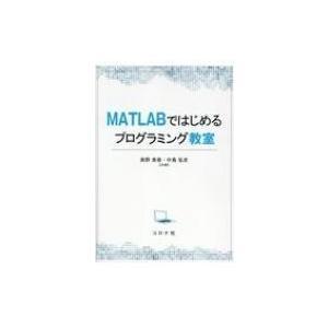 MATLABではじめるプログラミング教室 / 奥野貴俊  〔本〕
