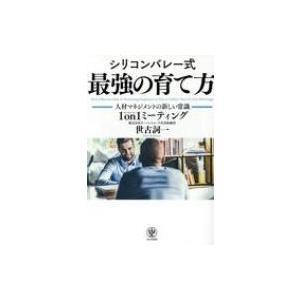 発売日:2017年09月 / ジャンル:社会・政治 / フォーマット:本 / 出版社:かんき出版 /...