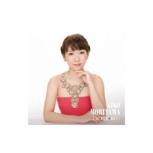 森山愛子 / ゴールデン☆ベスト 森山愛子  〔CD〕...