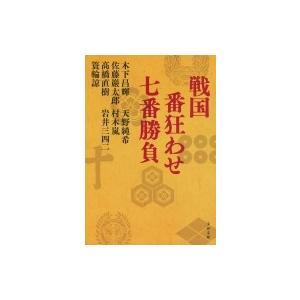 戦国番狂わせ七番勝負 文春文庫 / 木下昌輝 ...の関連商品4