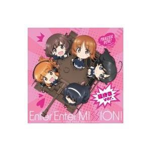 あんこうチーム / 『ガールズ&パンツァー最終章』ED主題歌「Enter Enter MISSION! 最終章ver.」 国内盤 〔CD Maxi〕|hmv
