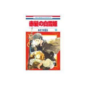 赤髪の白雪姫 18 花とゆめコミックス / あきづき空太  〔コミック〕|hmv
