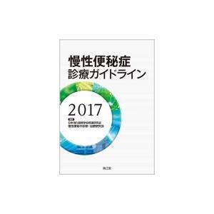 慢性便秘症診療ガイドライン 2017 / 日本消...の商品画像