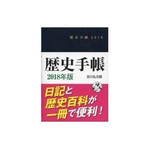 歴史手帳 2018年版 / 吉川弘文館編集部  〔本〕|hmv