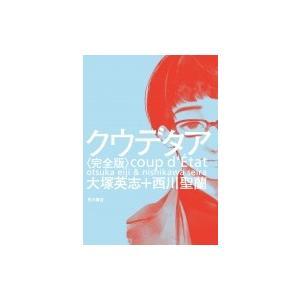 クウデタア 完全版 単行本コミックス / 西川聖蘭  〔本〕|hmv