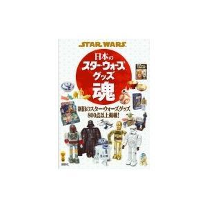 STAR WARS 日本のスター・ウォーズグッズ魂 / 講談社  〔本〕|hmv