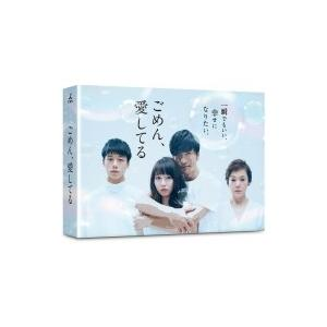 ごめん、愛してる DVD-BOX  〔DVD〕 hmv