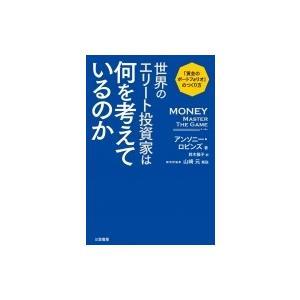 世界のエリート投資家は何を考えているのか 「黄金のポートフォリオ」のつくり方 / アンソニー・ロビンズ