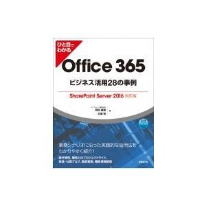ひと目でわかるOffice365 ビジネス活用28の事例 SharePoint Server2016対応版 / 西岡真樹  〔本〕