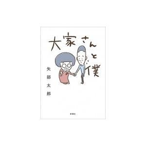 大家さんと僕 / 矢部太郎  〔本〕|hmv