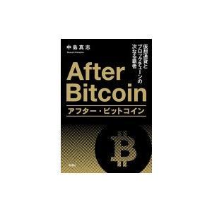 アフター・ビットコイン 仮想通貨とブロックチェーンの次なる覇者 / 中島真志  〔本〕
