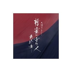 TV サントラ / 大河ファンタジー 精霊の守り人 最終章 オリジナル・サウンドトラック 国内盤 〔...