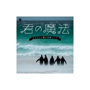 発売日:2017年11月29日 / ジャンル:サウンドトラック / フォーマット:CD / 組み枚数...