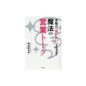 魔法の営業トーク 女性の「買いたい」を引き出す DO BOOKS / 長谷部あゆ  〔本〕