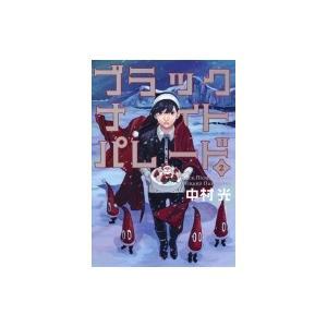 ブラックナイトパレード 2 ヤングジャンプコミックス / 中村光 ナカムラヒカル  〔コミック〕|hmv