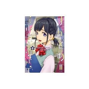 すんどめ!!ミルキーウェイ 2 ヤングジャンプコミックス / ふなつ一輝  〔コミック〕|hmv