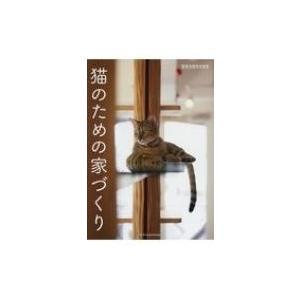 猫のための家づくり 建築知識特別編集 / 書籍  〔本〕