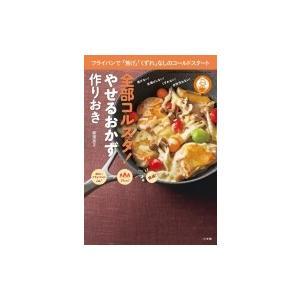 発売日:2017年11月 / ジャンル:実用・ホビー / フォーマット:ムック / 出版社:小学館 ...