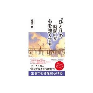 発売日:2017年10月 / ジャンル:社会・政治 / フォーマット:新書 / 出版社:青春出版社 ...