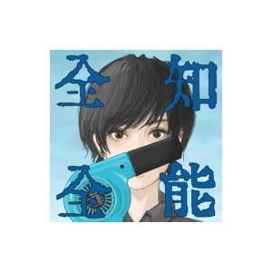 ポルカドットスティングレイ / 全知全能 【初回生産限定盤 はじめてのぼうけんパック】(+DVD) 〔CD〕