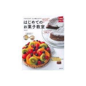 はじめてのお菓子教室 実用No.1シリーズ / 荻田尚子  〔本〕 hmv
