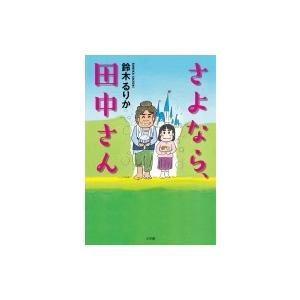 さよなら、田中さん / 鈴木るりか  〔本〕