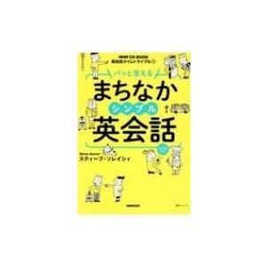 パッと答える まちなかシンプル英会話 語学シリーズ NHK CD Book 英会話タイムトライアル / スティーブ・ソレイ|hmv