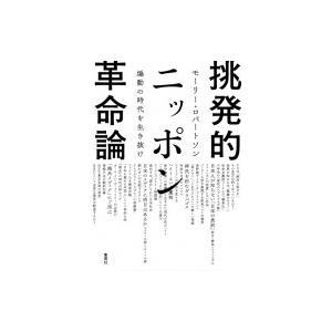発売日:2017年10月 / ジャンル:文芸 / フォーマット:本 / 出版社:集英社 / 発売国:...