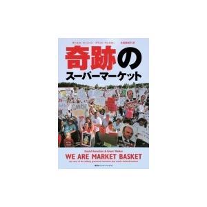 奇跡のスーパーマーケット / ダニエル コーシャン  〔本〕|hmv