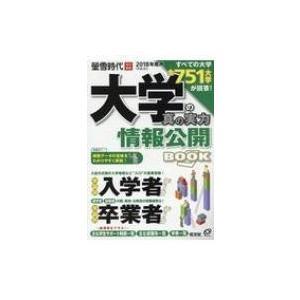 発売日:2017年09月 / ジャンル:語学・教育・辞書 / フォーマット:ムック / 出版社:旺文...