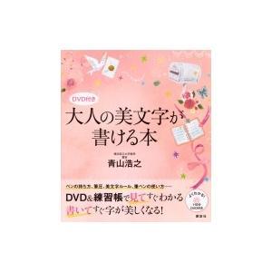DVD付き 大人の美文字練習帳 講談社の実用BOOK / 青山浩之  〔本〕|hmv